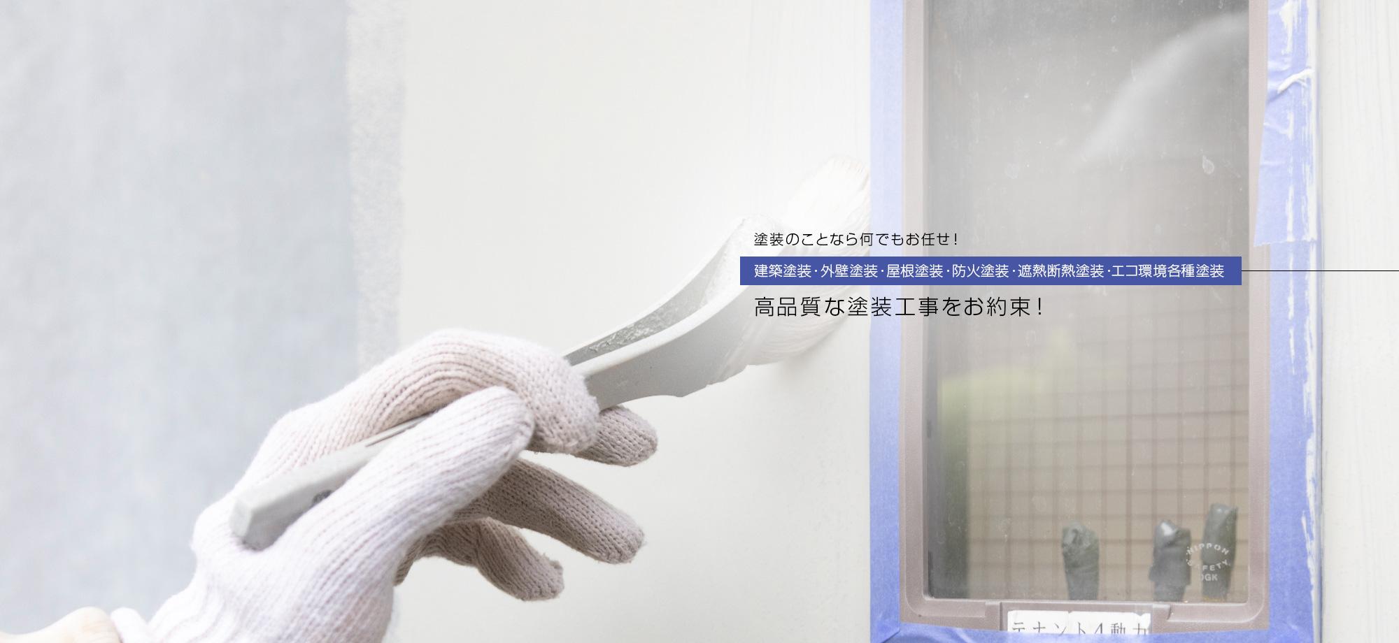 ワタナベ塗装株式会社